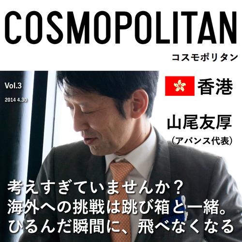 オーディオマガジン『コスモポリタン』 Vol.3山尾友厚さん
