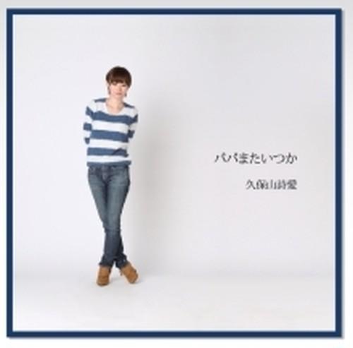 【CD】1stSingle『パパまたいつか』