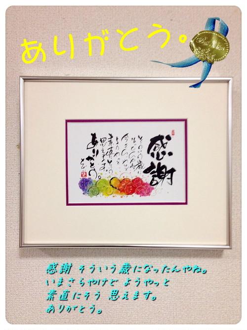感謝[父の日ギフト]稚芸の額付きポストカード(LINE友だち特典有り)