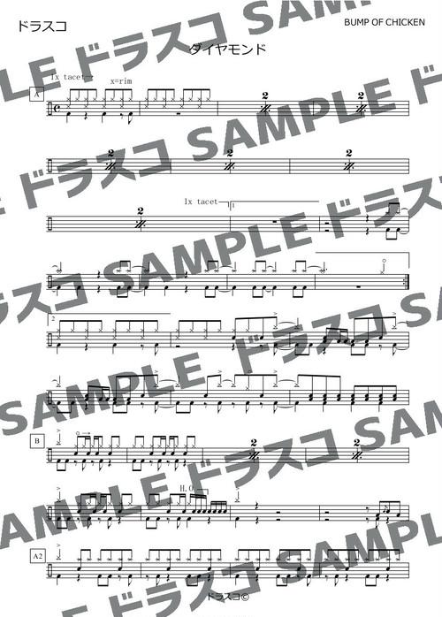 ダイヤモンド/BUMP OF CHICKEN(バンプオブチキン)ドラム譜