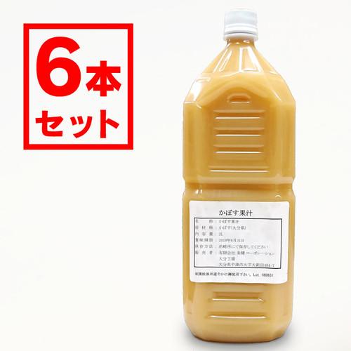 無添加 かぼす果汁2L 6本セット