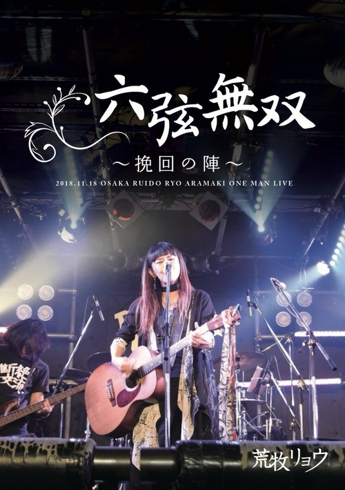 【LIVE DVD】「六弦無双〜挽回の陣〜」