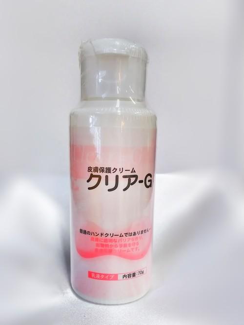 クリアG(見えない手袋)【皮膚保護クリーム】:70g/本