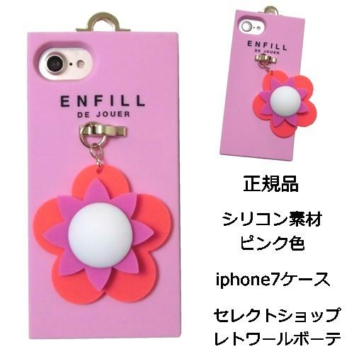 ENFILL フラワー チャーム iphone7ケース アイフォン7 ケース アイホン 7 ケース シリコン ピンク 花 スマホ チャーム付き アイフォンケース ブランド