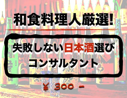 和食料理人厳選!! 失敗しない日本酒選びコンサルタント
