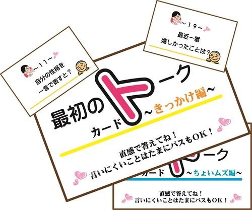 【特別割引】最初のトークカード特別2組セット~きっかけ編&ちょいムズ編~