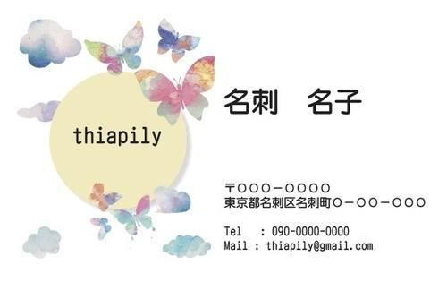 人気の蝶々 デザイン9