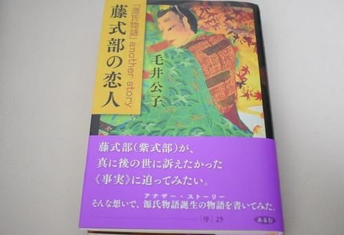 「源氏物語 another story」藤式部の恋人