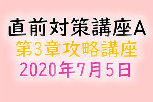 【直前講座A:7月5日(日)】ZOOM生講義 登録販売者試験対策