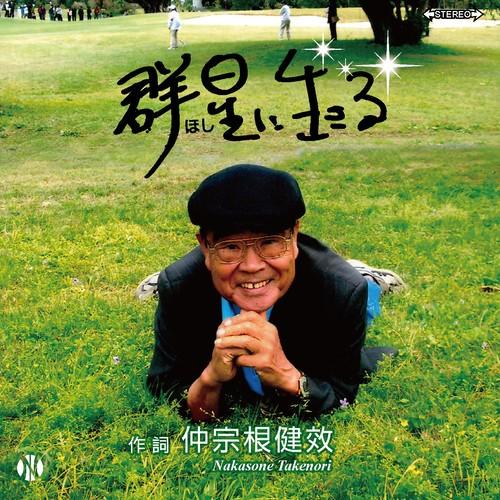 【CD】 仲宗根健效/群星に生きる【送料無料】
