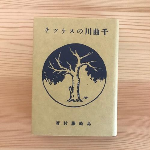 千曲川のスケッチ(秀選名著復刻全集) / 島崎藤村(著)