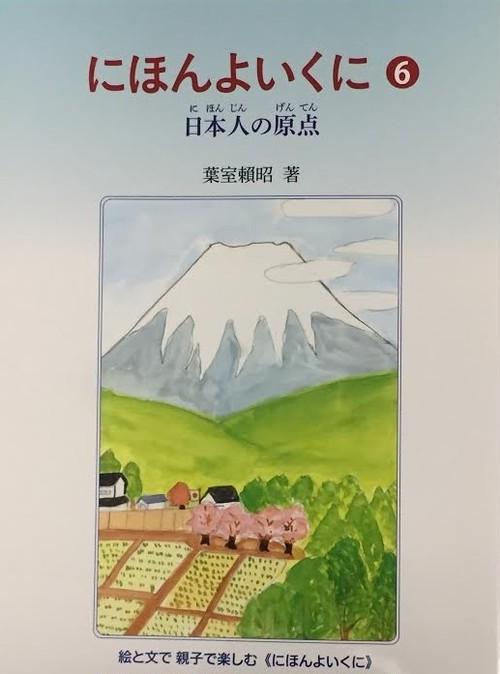 にほんよいくに全6巻 その6 「日本人の原点」