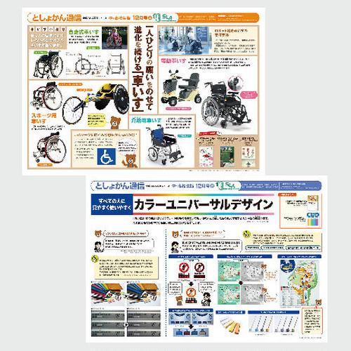 としょかん通信【中・高校生版】2017年12月号