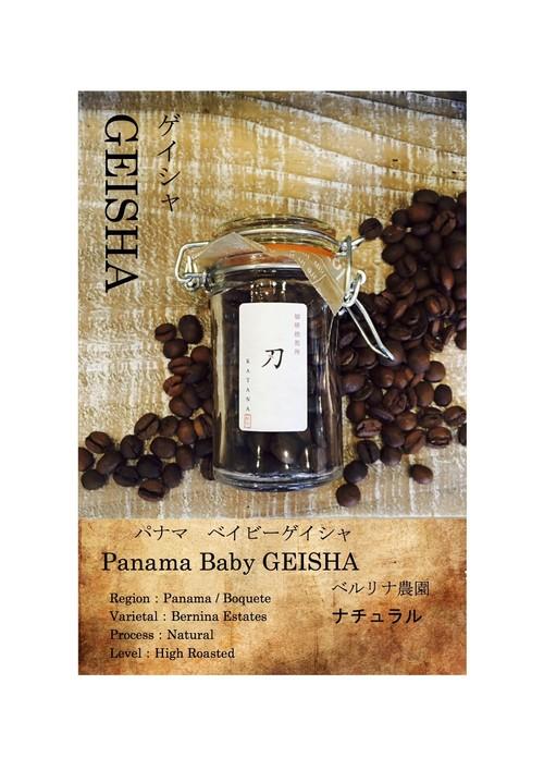 パナマ ベイビーゲイシャBABY GEISHA ベルリナ農園 ナチュラル  24g / bottle