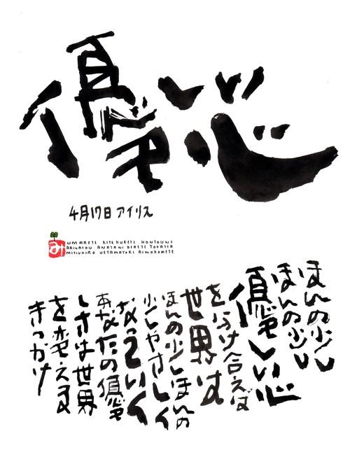 4月17日 誕生日ポストカード【優しい心】kind heart