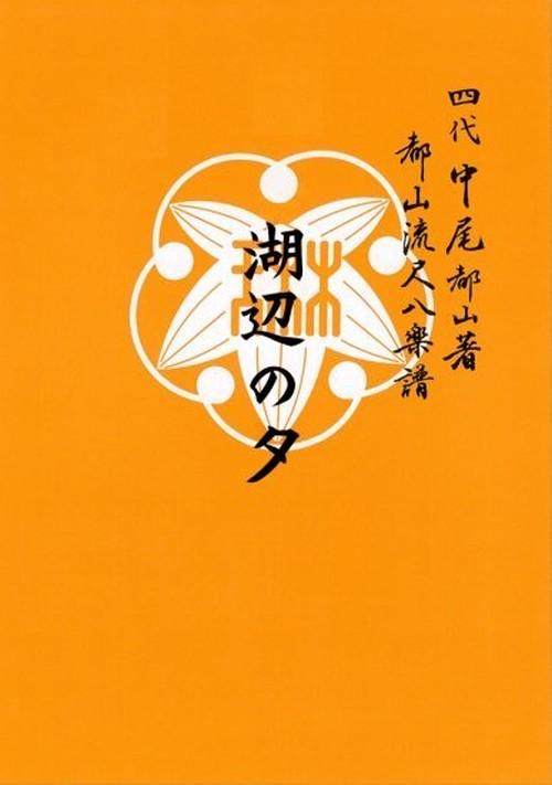 T32i344 KOHENNOYUBE(Shakuhachi/M. Michio /Full Score)
