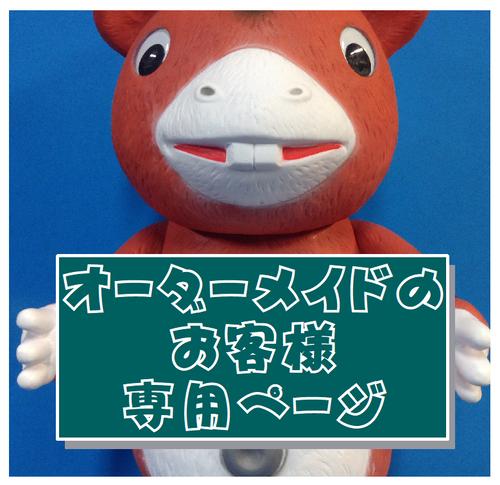 yamaguchi 様 専用 オーダーメイドページ(2020/11/30まで有効)