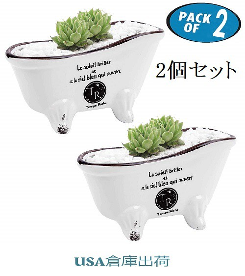 French Country Style Bathtub Flower Pot for Small Succulent, Soap Dish, Home Decor 2個セット