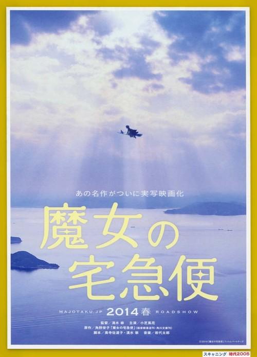 魔女の宅急便[実写版](1)