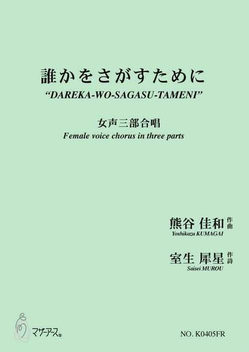 """K0405 """"DAREKA-WO-SAGASU-TAMENI"""" (Female chorus /Y. KUMAGAI  /Full Score)"""