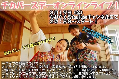 チカBirthdayオンラインライブ応援料「3000円」※「うるま巡り生演奏パート3」DVD、ポストカード付き