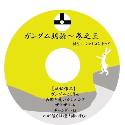 CD『ファミコン・キッドのガンダム朗読〜巻之三』