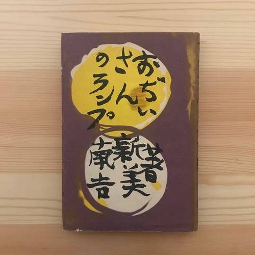 おぢいさんのランプ(名著復刻日本児童文学館) / 新美南吉(著)