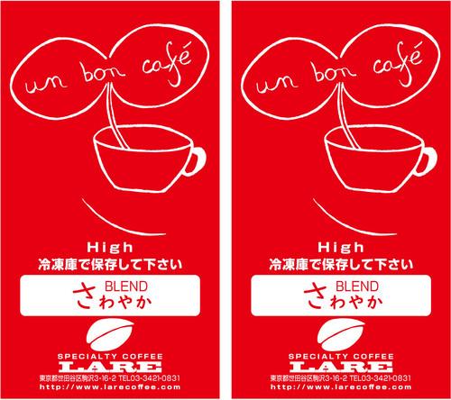 200g「さわやかブレンドコーヒー」ラルーオリジナル(ハイロースト)