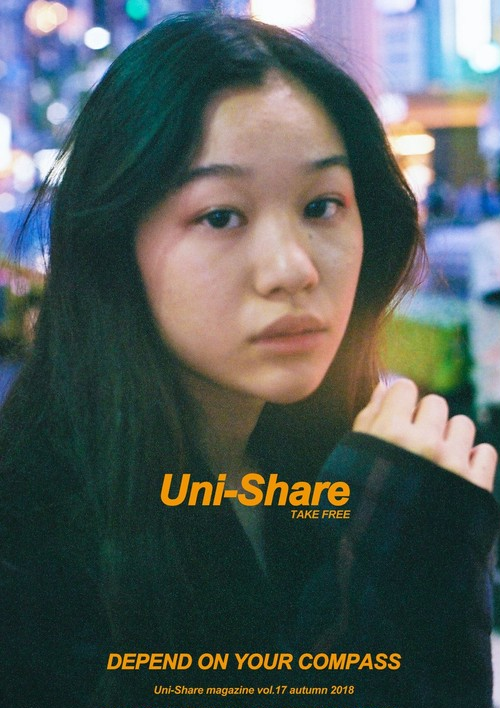 Uni-Share  vol.17