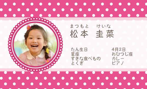 ママ名刺・子ども名刺 かわいい水玉 ローズピンク 100枚