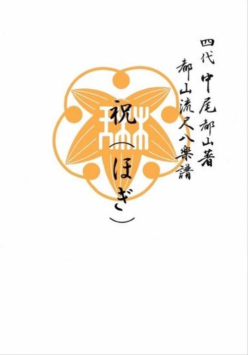 T32i538 祝(ほぎ)(尺八/二代池田静山/楽譜)
