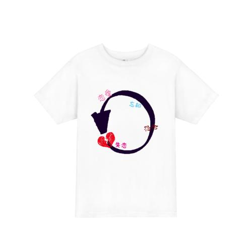 「失恋は、繰り返す。Tシャツ」
