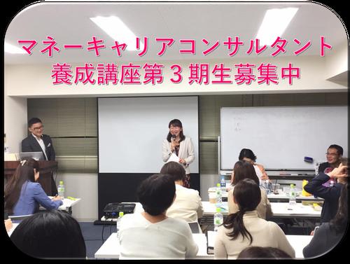 """""""第3期""""マネーキャリアコンサルタント養成講座 説明会参加費"""