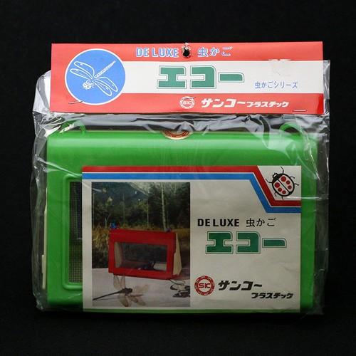 昭和 レトロ サンコープラスチック DELUXE 虫かご エコー (054)