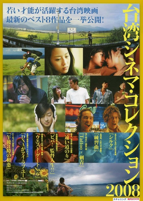 (1)台湾シネマ・コレクション2008