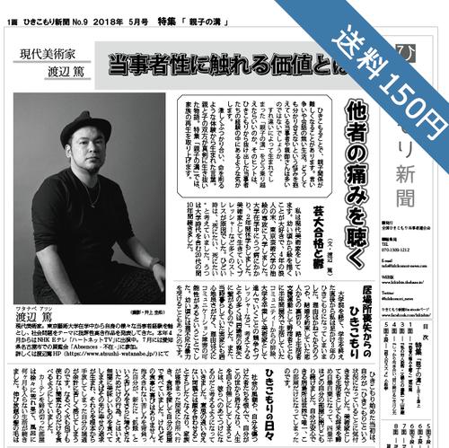 紙面版2018年5月号(第9号)特集『親子の溝』 定価