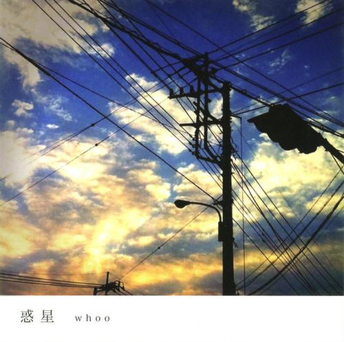 惑星 [Remastered 2017](ダウンロード配信)