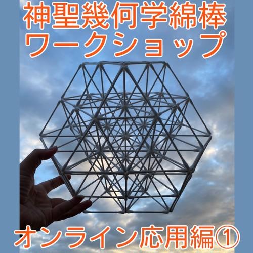神聖幾何学綿棒ワークショップ応用編①