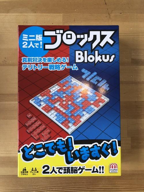 名作ブロックスの2人用!『ブロックスミニ』2人で遊べる!