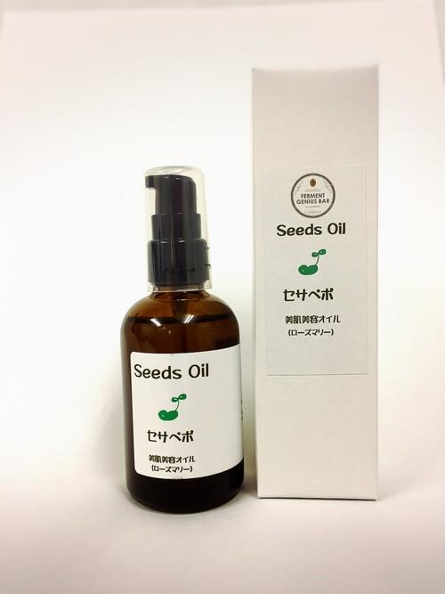 Seeds OiL【セサペポ・ローズマリー】美肌美容オイル60ml 瓶