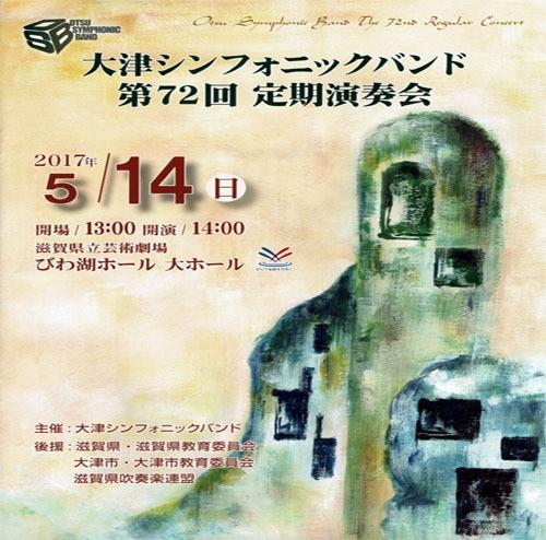 大津シンフォニックバンド 第72回定期演奏会【2017年5月14日】