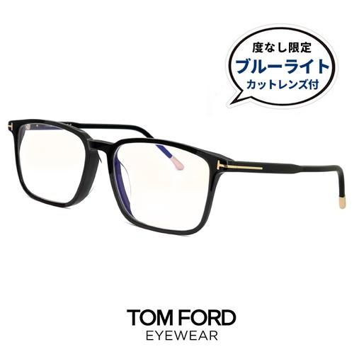 トムフォード ft5607-f-b 001 ブルーライトカット 伊達メガネ クリア サングラス TOM FORD ft5607fb tf5607fb スクエア ウェリントン アジアンフィット