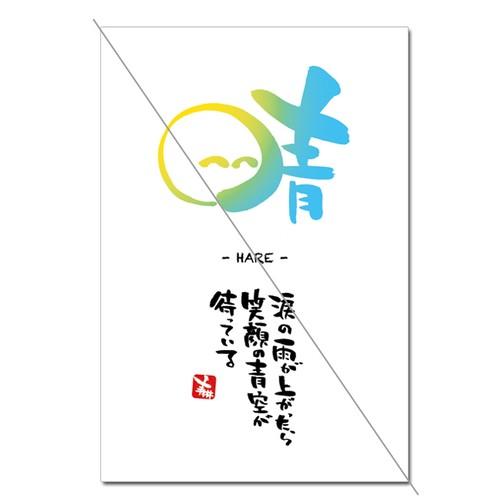 筆文字「晴」(100枚入)