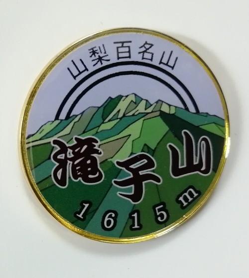 滝子山 バッジ