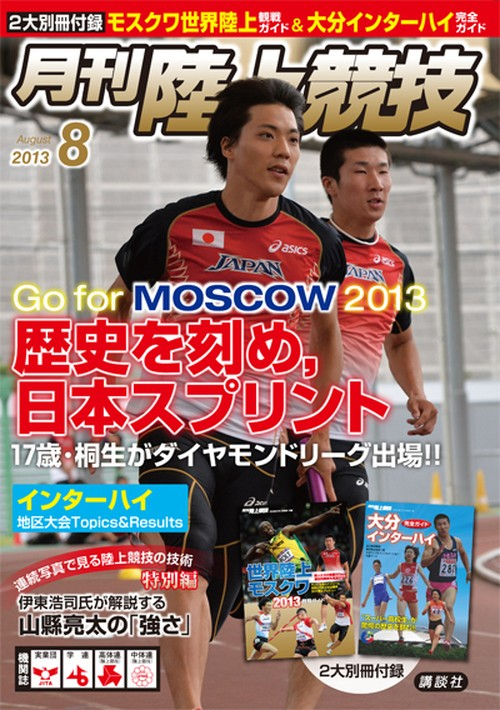 月刊陸上競技2013年8月号
