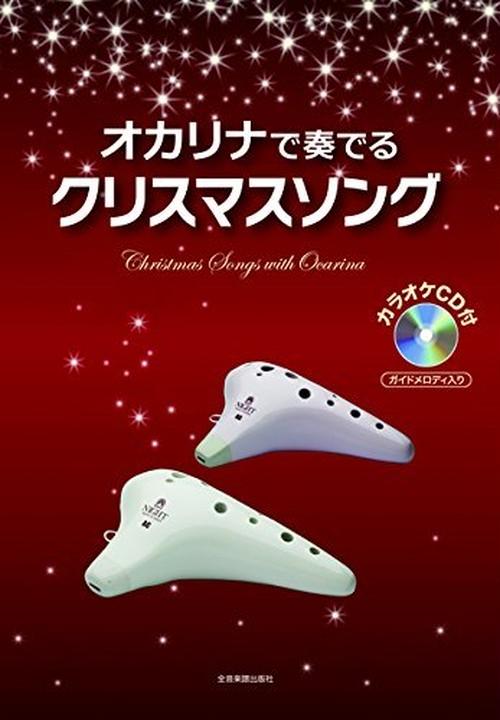 オカリナで奏でる クリスマスソング