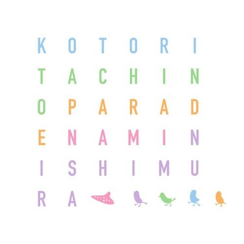 [CD] 西村菜美「ことりたちのパレード」