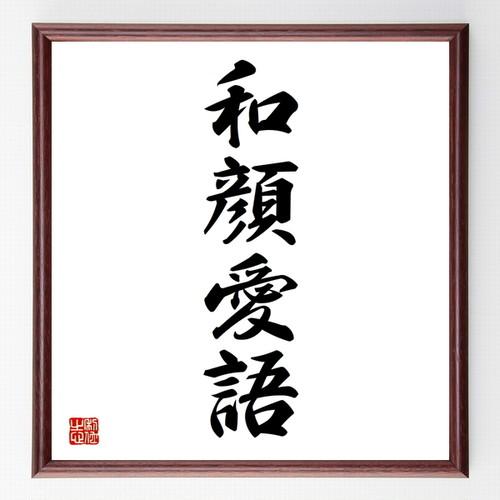 四字熟語書道色紙『和顔愛語』額付き/受注後直筆(千言堂)Z4723