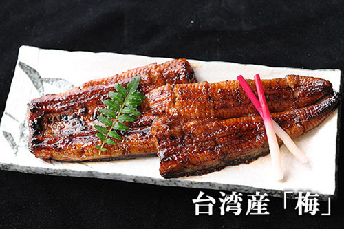 台湾産うなぎ蒲焼(梅) 【真空パック】