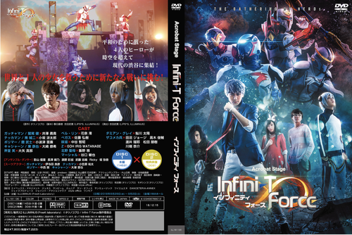 Acrobat Stage「Infini-T Force」公演DVD(特典映像込)